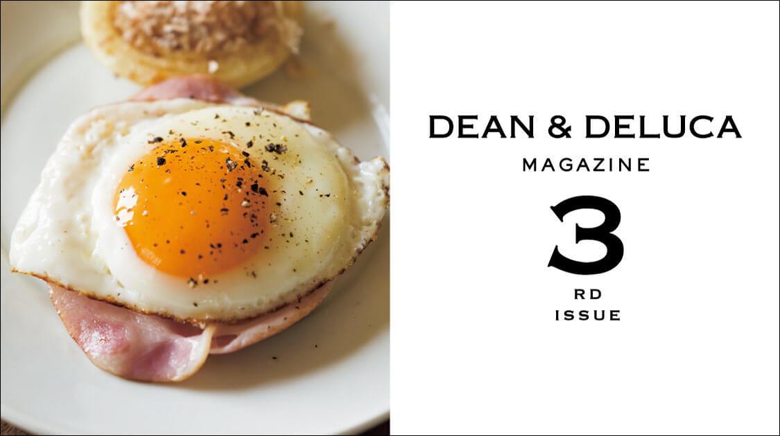『DEAN & DELUCA MAGAZINE』3号 / 7月15日発刊