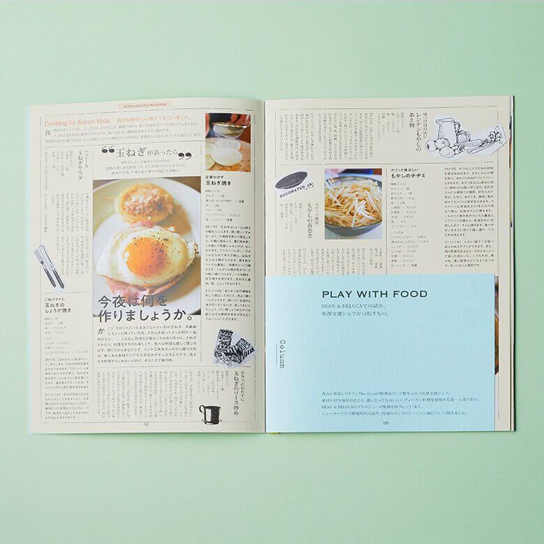 DEAN & DELUCA マガジン ISSUE 01,02,03 セット
