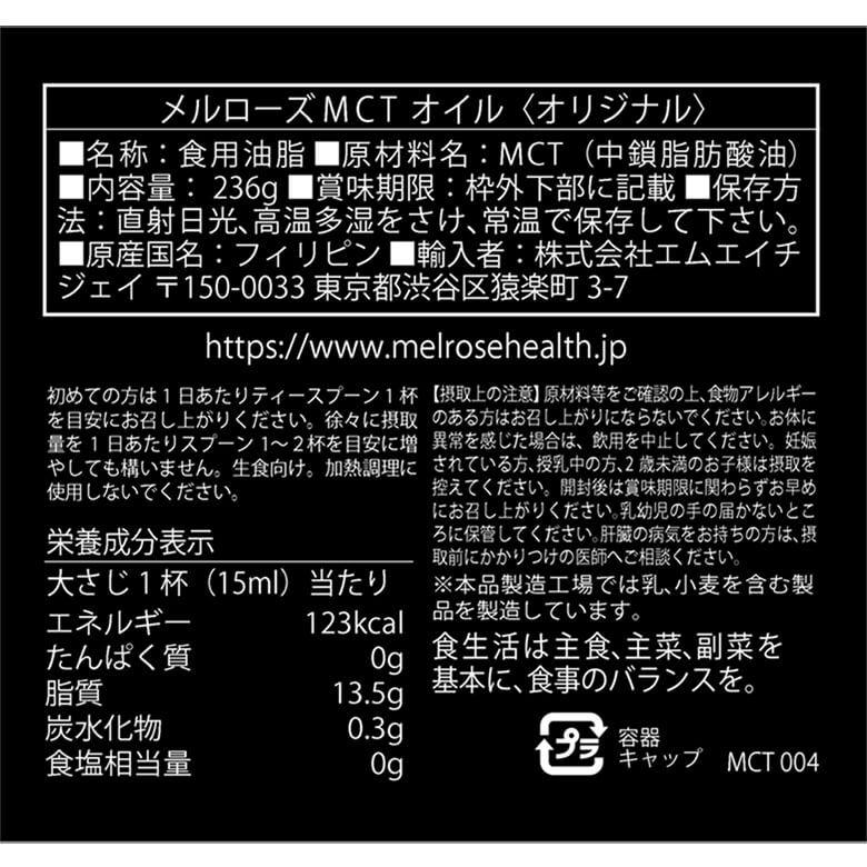 メルローズ MCTオイルオリジナル250ml