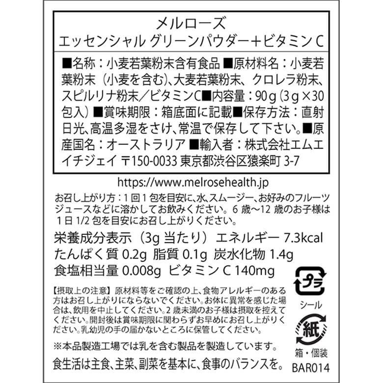 メルローズ エッセンシャル グリーンパウダー+ビタミンC 30包【賞味期限2021年11月29日】
