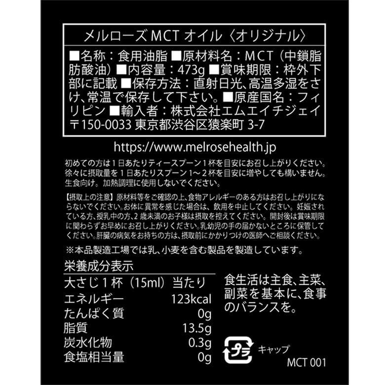 メルローズ MCTオイルオリジナル500ml