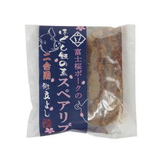 割烹立よし ほぐし飯の素 富士桜ポークスペアリブ