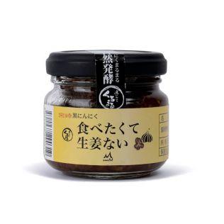 MOMIKI 宮崎黒にんにく 食べたくて生姜ない