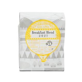 トンビコーヒー ブレックファストブレンド2021(豆)【賞味期限2021年6月5日】